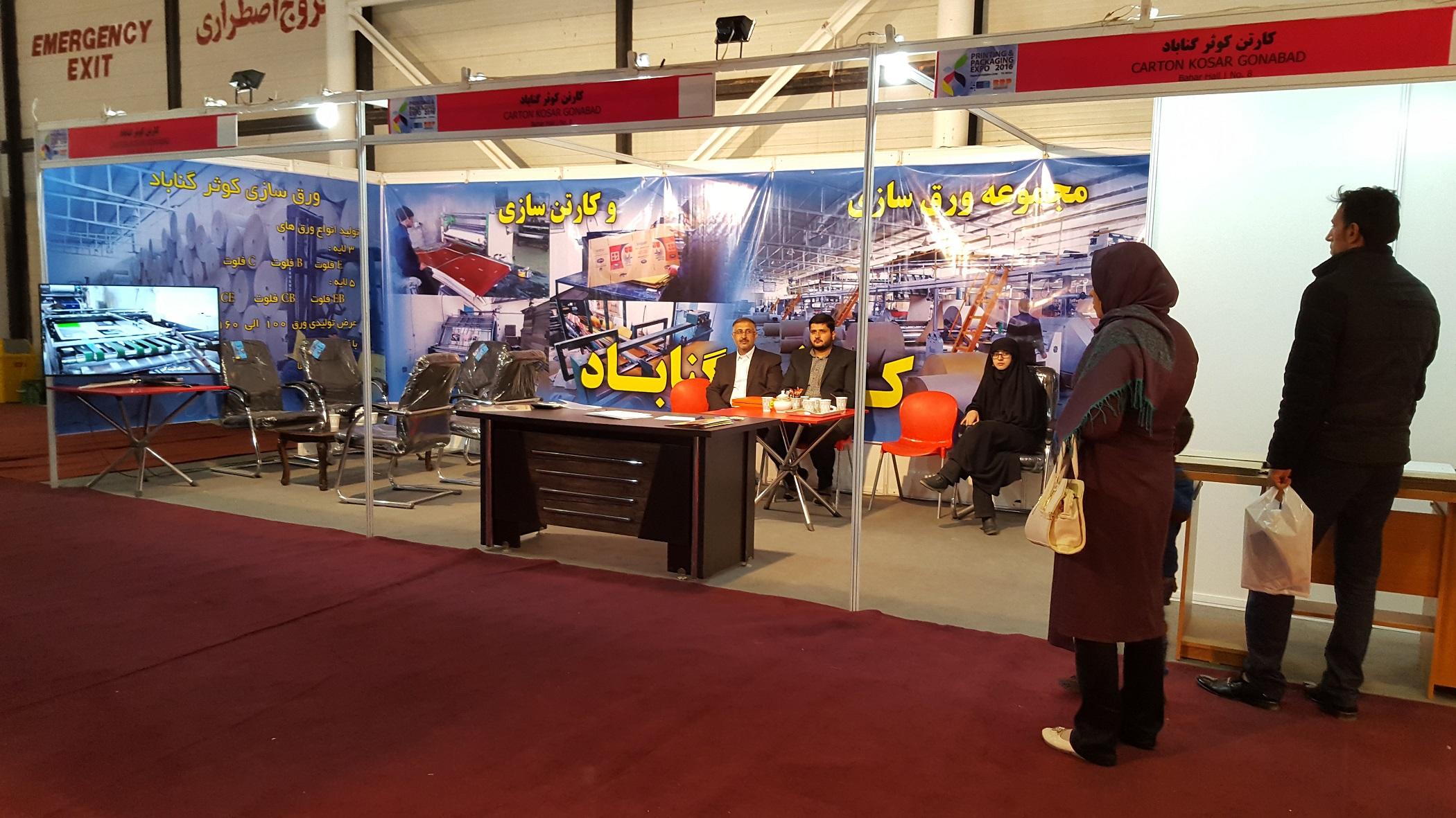 غرفه کارتن کوثر در نمایشگاه مشهد